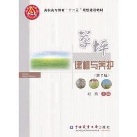 草坪建植与养护(第2版高职高专教育十二五规划建设教材)