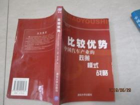 比较优势:中国汽车产业的政策、模式、战略   33号柜