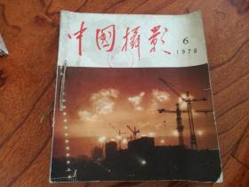 中国摄影1978 1-6