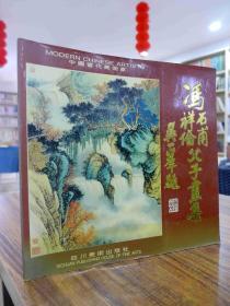 冯石甫冯祥伦父子画集 1992年仅印2000册