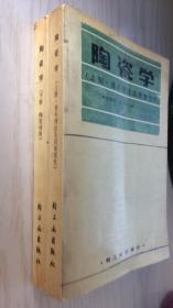 陶瓷学 上册 基本理论及重要性质 下册 陶瓷材料 一套两本