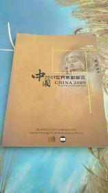 中国2009世界集邮展览二期公告