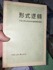 形式逻辑    中国人民大学出版社