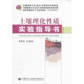 土壤理化性质实验指导书