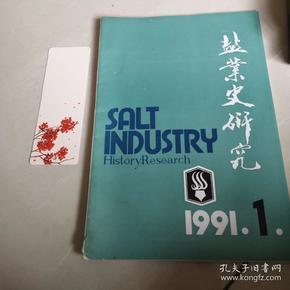 盐业史研究1991.1