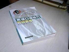 英语口语技巧百问百练/巧学英语百问百练丛书