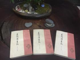 学术笔记丛刊:义门读书记(全三册,87年一版91年二印,私藏品好)