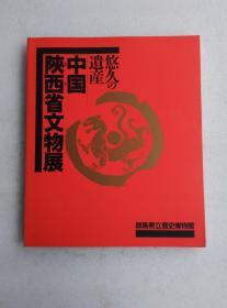 悠久の遗产 中国陕西省文物展