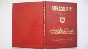 1953年总政、文化部出版发行《部队歌曲选集》(第1-5集)创刊合订精装本