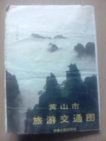 旅游图--黄山市旅游交通图(1990年版)