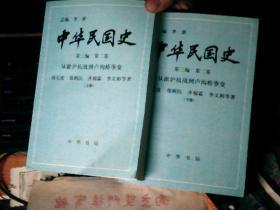中华民国史 第三编 第二卷 从凇沪抗战到卢沟桥事变(上下)     M4