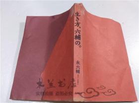 原版日本日文书 生き方、六辅の。 永六辅+矢崎泰久 株式会社飞鸟新社 2002年12月 32开平装