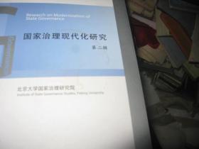 国家治理现代化研究第2辑  馆藏