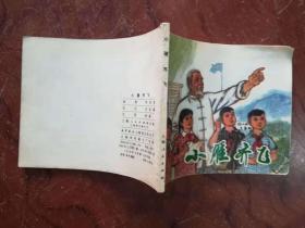 A3  连环画《小雁齐飞》毛用坤上海人民出版社1972年9月1版1印