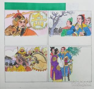 岳飞连环画原稿(2张)