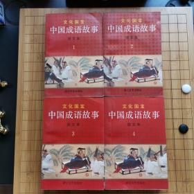 中国成语故事(1、2、3、4)一版一印