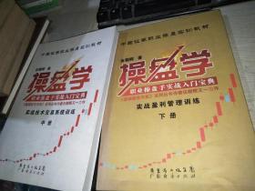 中国证券职业操盘实训教材 操盘学中下册合售