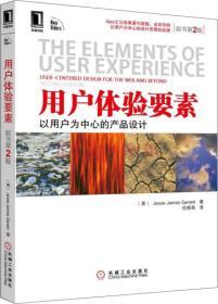 用户体验要素:以用户为中心的产品设计(原书第2版)  9787111348665