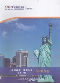 出国移民留学VIP手册