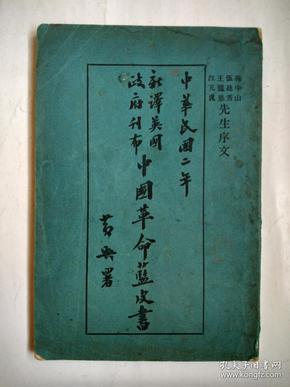 《中华民国二年  新译英国政府刊布   中国革命蓝皮书》   文史大家卞孝萱先生旧藏
