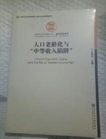"""人口老龄化与""""中等收入陷阱""""(末开封)"""