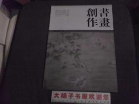 书画创作   田金专刊