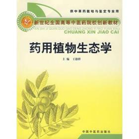 药用植物生态学(供中草药栽培与鉴定专业用)
