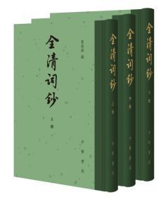 全清词钞 (中国古典文学总集 32开精装 全三册)