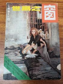 世界之窗:1981年第6期