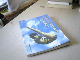 中国运动训练理论与实践研究