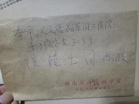 湖南省社会科学院 陈远宁 信札