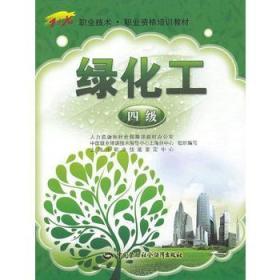 1+X职业技术·职业资格培训教材:绿化工(4级)