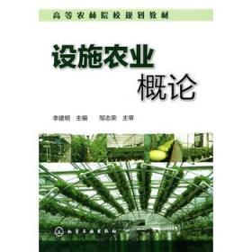 设施农业概论