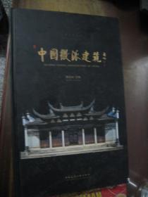 中国徽派建筑