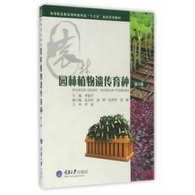 园林植物遗传育种(第3版)