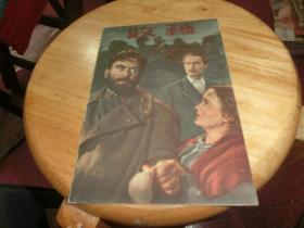 50年代苏联彩色电影海报《收获》