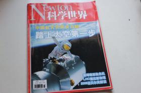 科学世界 2008 11