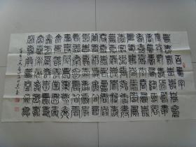 马井武:书法:百寿字