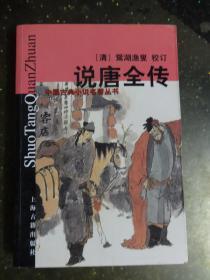 说唐全传(上海古籍出版社)