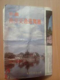 旅游图--新徧南京交通,游览图(1989年版)