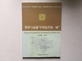 """张謇与南通""""中国近代第一城"""""""
