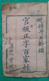 """The Qing Dynasty Guangxu New Year """"Official Family Orthodox Hundred Family Names"""", loyalty and loyalty. Qing Dynasty Guangxu Yihai year (1875) rare book of ancient books woodcut."""