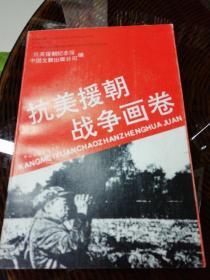 抗美援朝战争画卷(连环画)