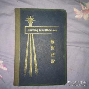 民国版16开精装《晨星短歌》全一册