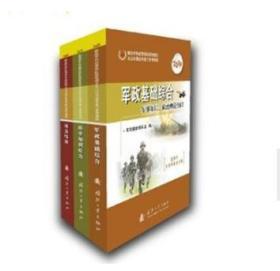 2019年大专生士兵考军校复习资料部队专升本军考书籍教材 全套3册