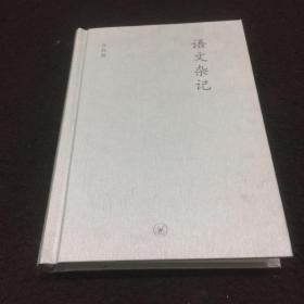 语文杂记:中学图书馆文库
