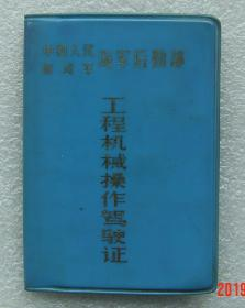 中国人民解放军  海军后勤部  东海舰队后勤部  工程机械操作驾驶证  1984年  驾驶证