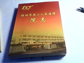桂林市第二人民医院院志1916-2016年