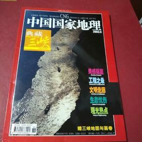 中国国家地理2003.6(附光盘)