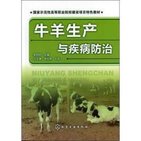 牛羊生产与疾病防治